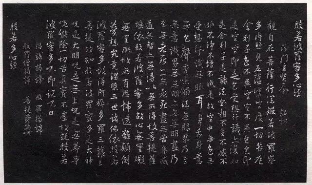 書聖王羲之集字書法,般若波羅蜜多心經- 愛經驗