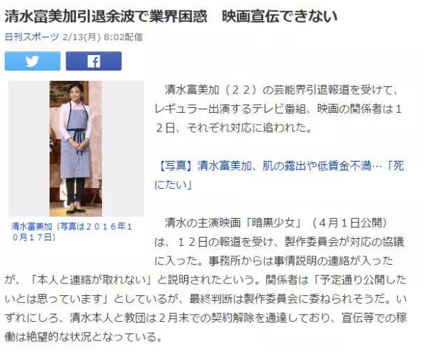 新木優子 宗教